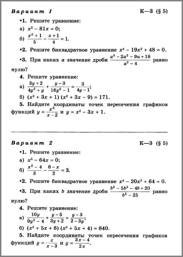 Алгебра 9 Макарычев Контрольные работы. № 3