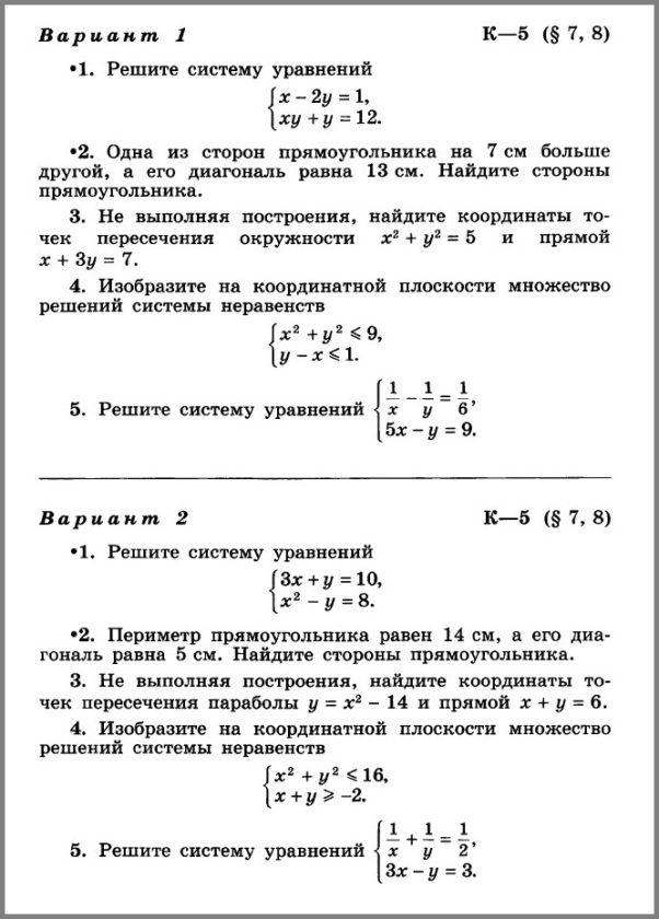 Алгебра 9 Макарычев Контрольные работы. № 5