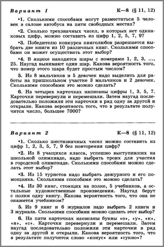 Алгебра 9 Макарычев Контрольные работы. № 8