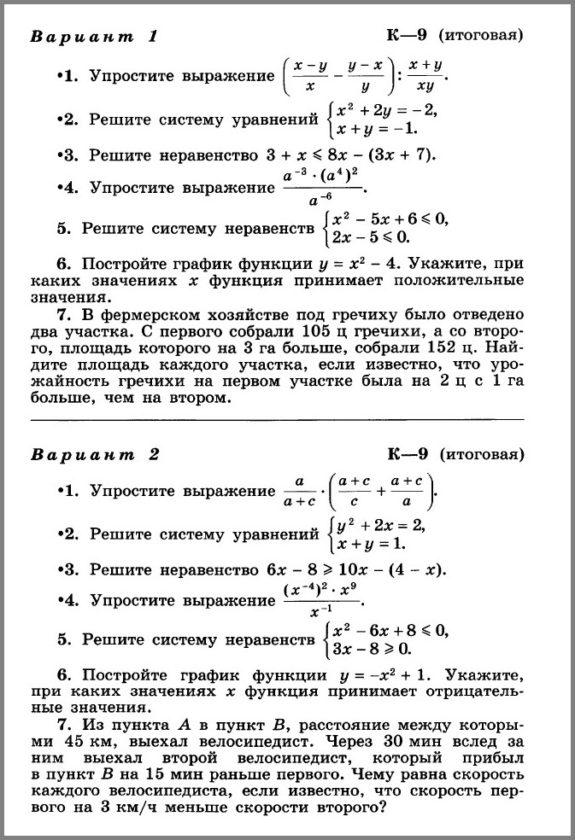 Алгебра 9 Макарычев Контрольные работы. № 9