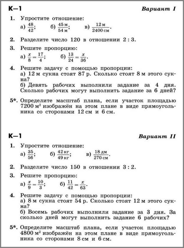 Математика 6 Никольский Контрольные. Работа № 1