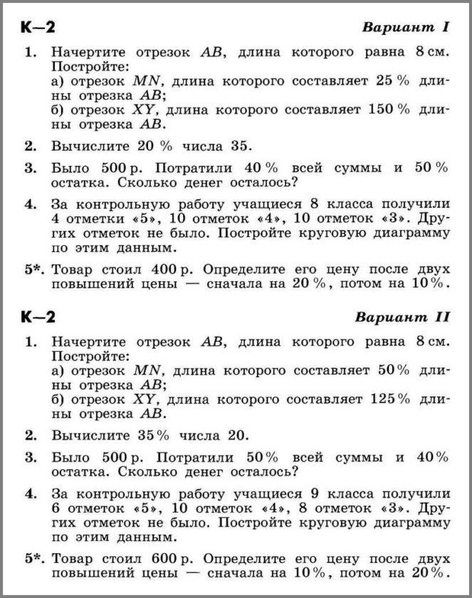 Математика 6 Никольский Контрольные. Работа № 2
