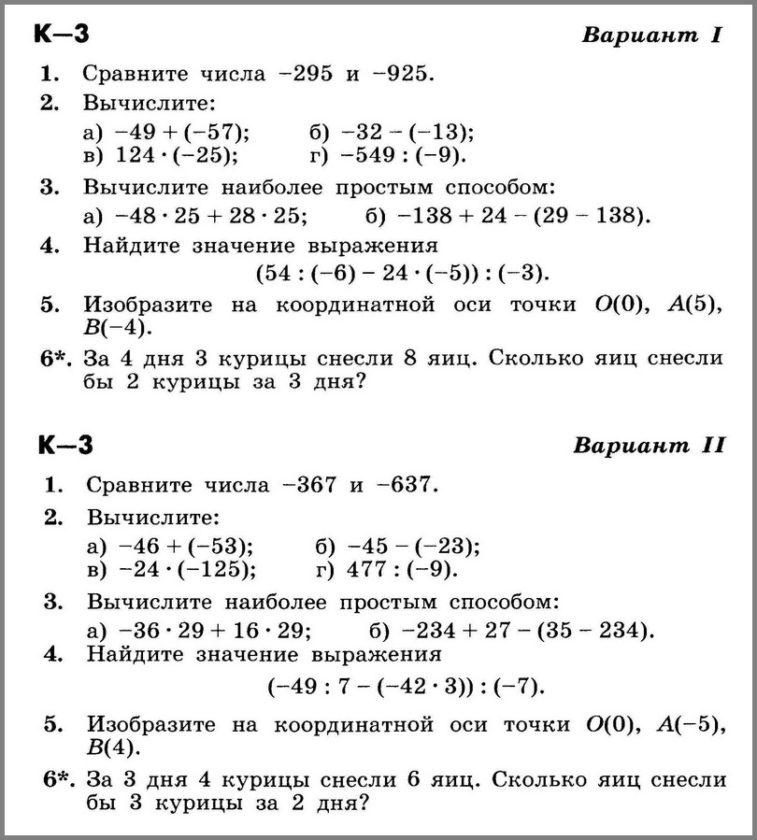 Математика 6 Никольский Контрольные. Работа №