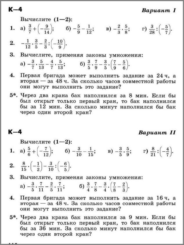 Математика 6 Никольский Контрольные. Работа № 4