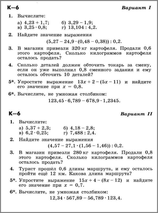 Математика 6 Никольский Контрольные. Работа № 6
