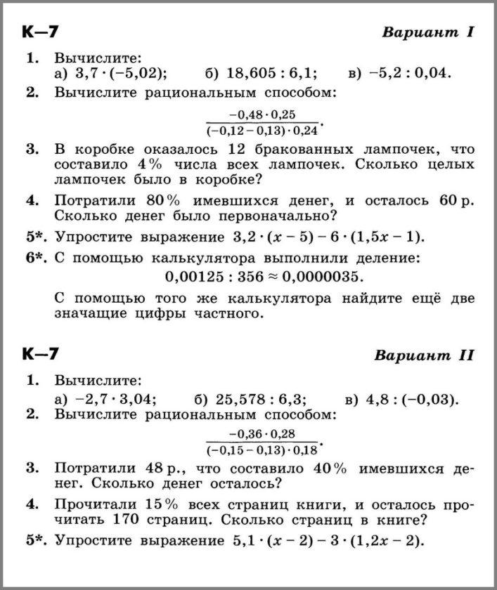 Математика 6 Никольский Контрольные. Работа № 7