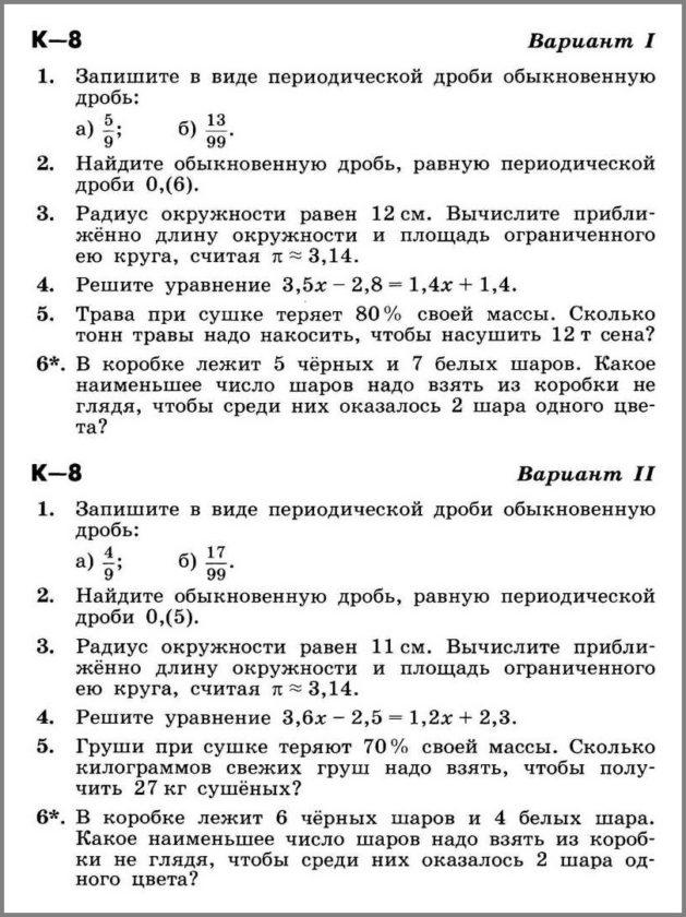 Математика 6 Никольский Контрольные. Работа № 8