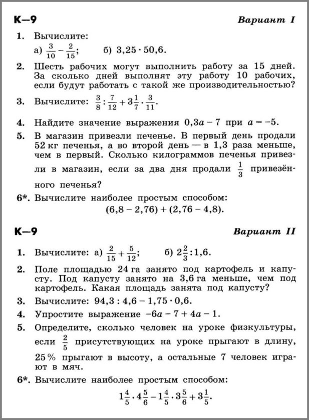 Математика 6 Никольский Контрольные. Работа № 9
