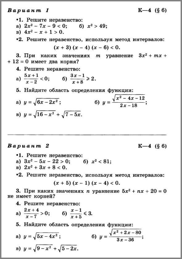 Алгебра 9 Макарычев Контрольные работы. № 4