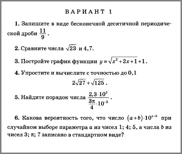 Алгебра 8. Контрольные Мордкович (ДМ Попов)