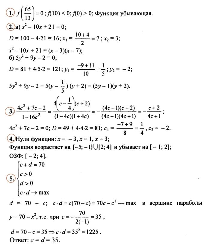Алгебра 9 Макарычев Ответы на Контрольную № 1 в2