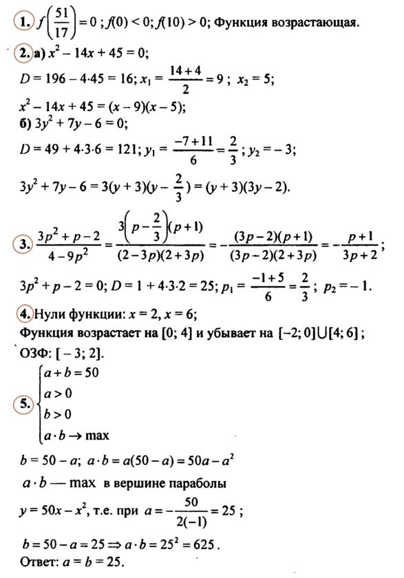 Алгебра 9 Макарычев Ответы на Контрольную № 1