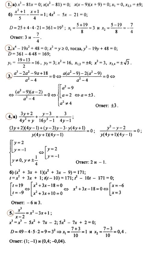 Алгебра 9 Макарычев Ответы на Контрольную № 3