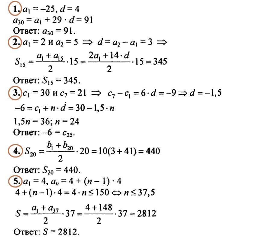 Алгебра 9 Макарычев Ответы на Контрольную № 6 в1