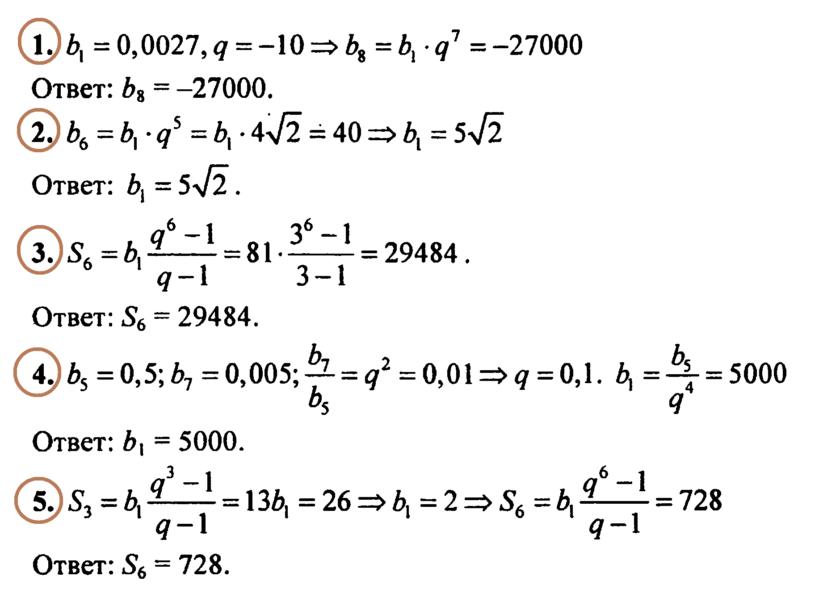 Алгебра 9 Макарычев Ответы на Контрольную № 7 в2