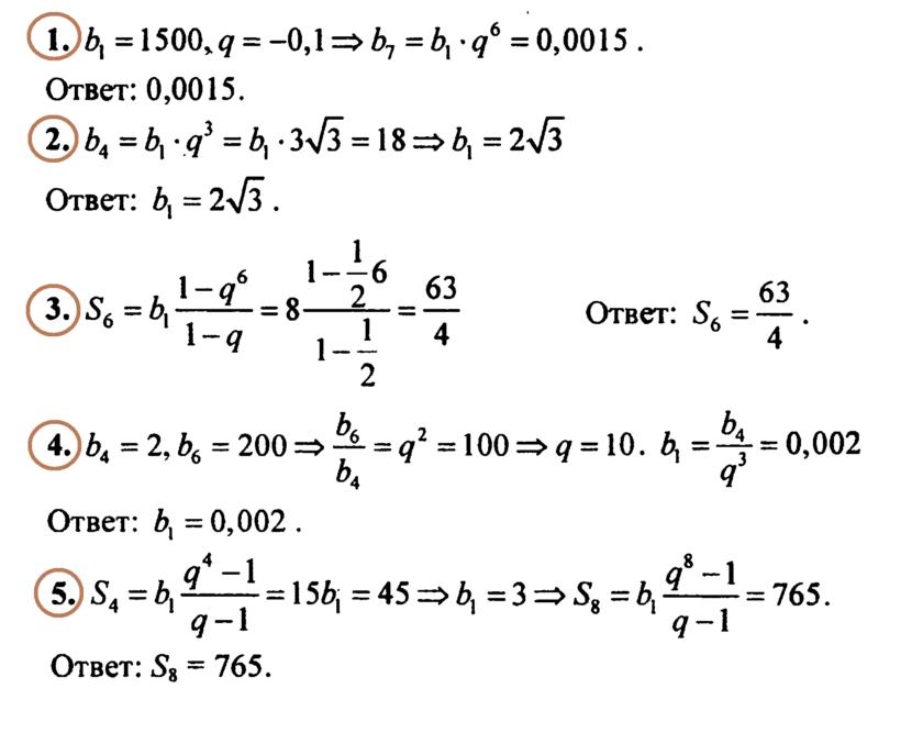 Алгебра 9 Макарычев Ответы на Контрольную № 7 в1