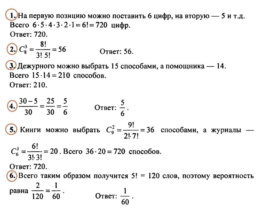 Алгебра 9 Макарычев Ответы на Контрольную № 8 в2