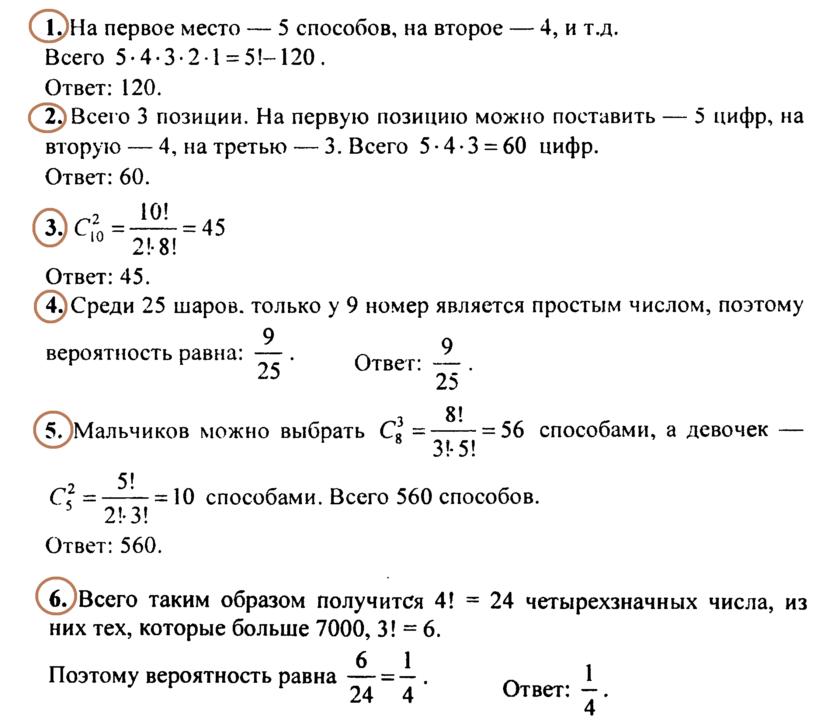 Алгебра 9 Макарычев Ответы на Контрольную № 8 в1