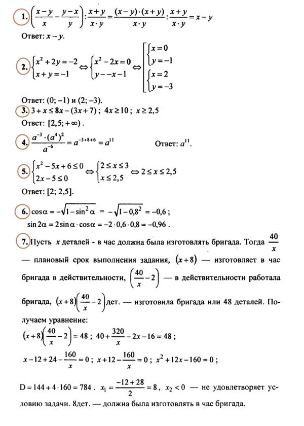 Алгебра 9 Макарычев Ответы на Контрольную № 9 в1