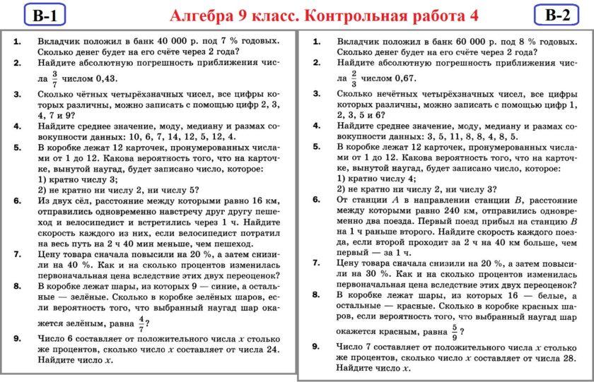 Алгебра 9 Контрольные Мерзляк. КР-4