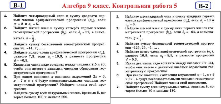 Алгебра 9 Контрольные Мерзляк. КР-5