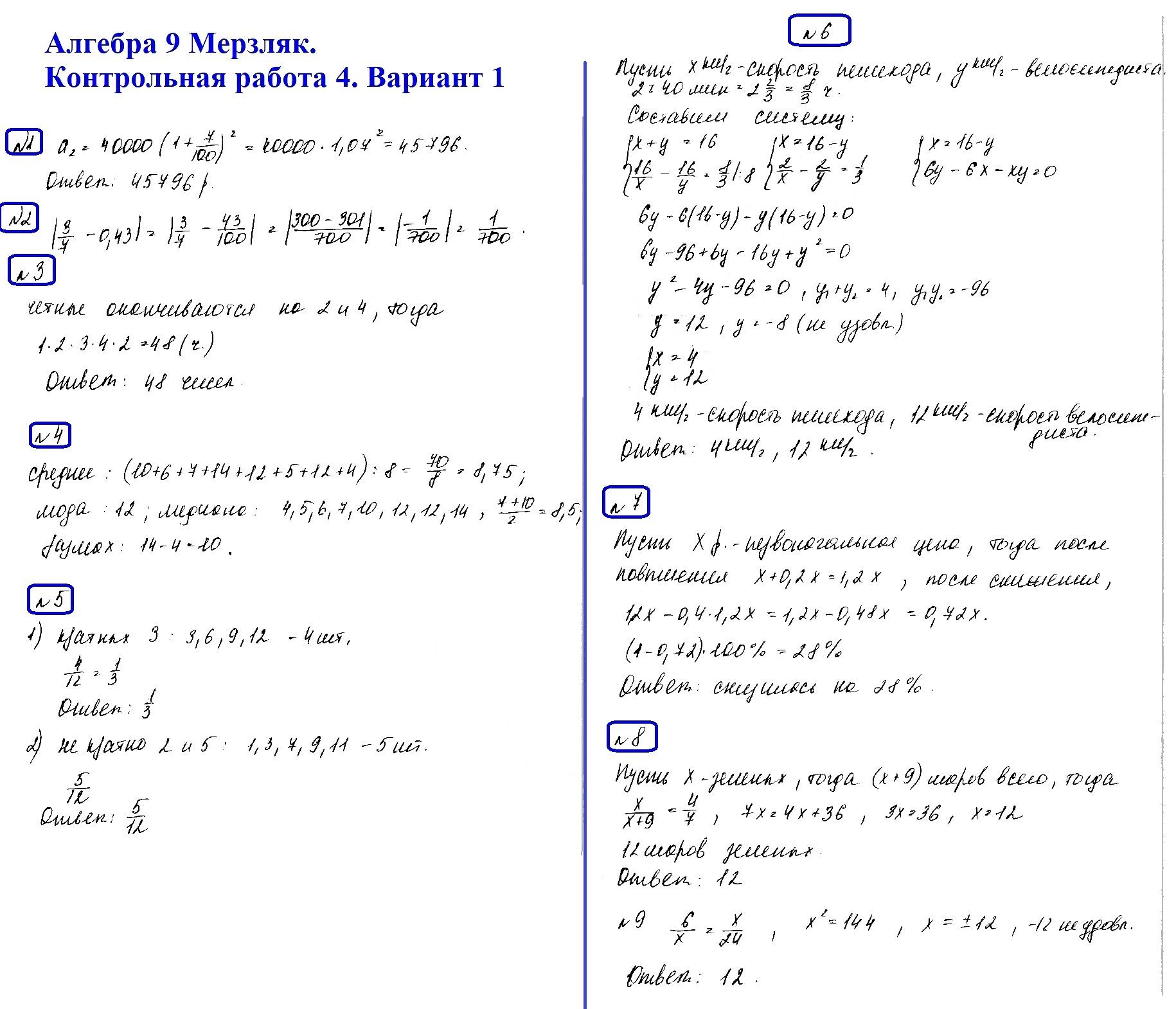Алгебра 9 Мерзляк. Ответы на контрольную 4 в1