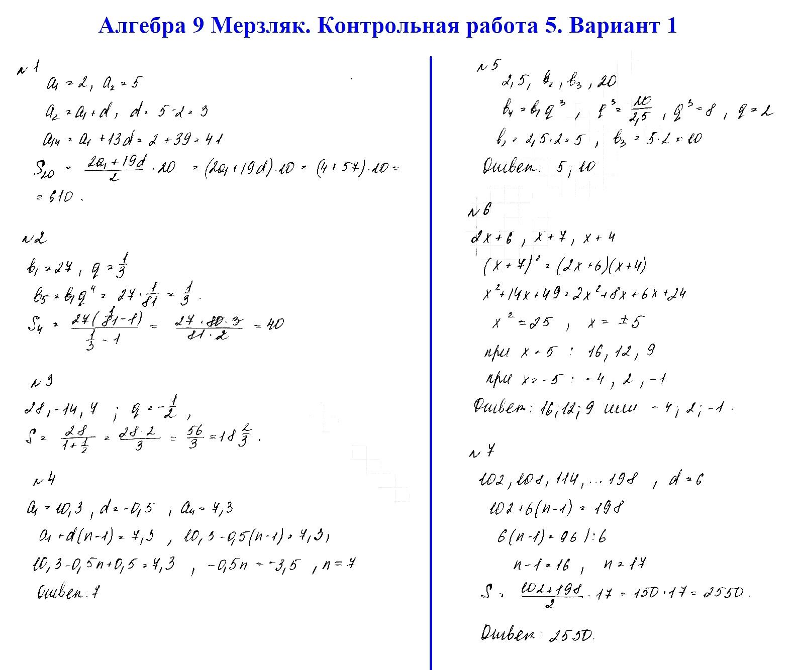 Алгебра 9 Мерзляк. Ответы на контрольную 5 в1
