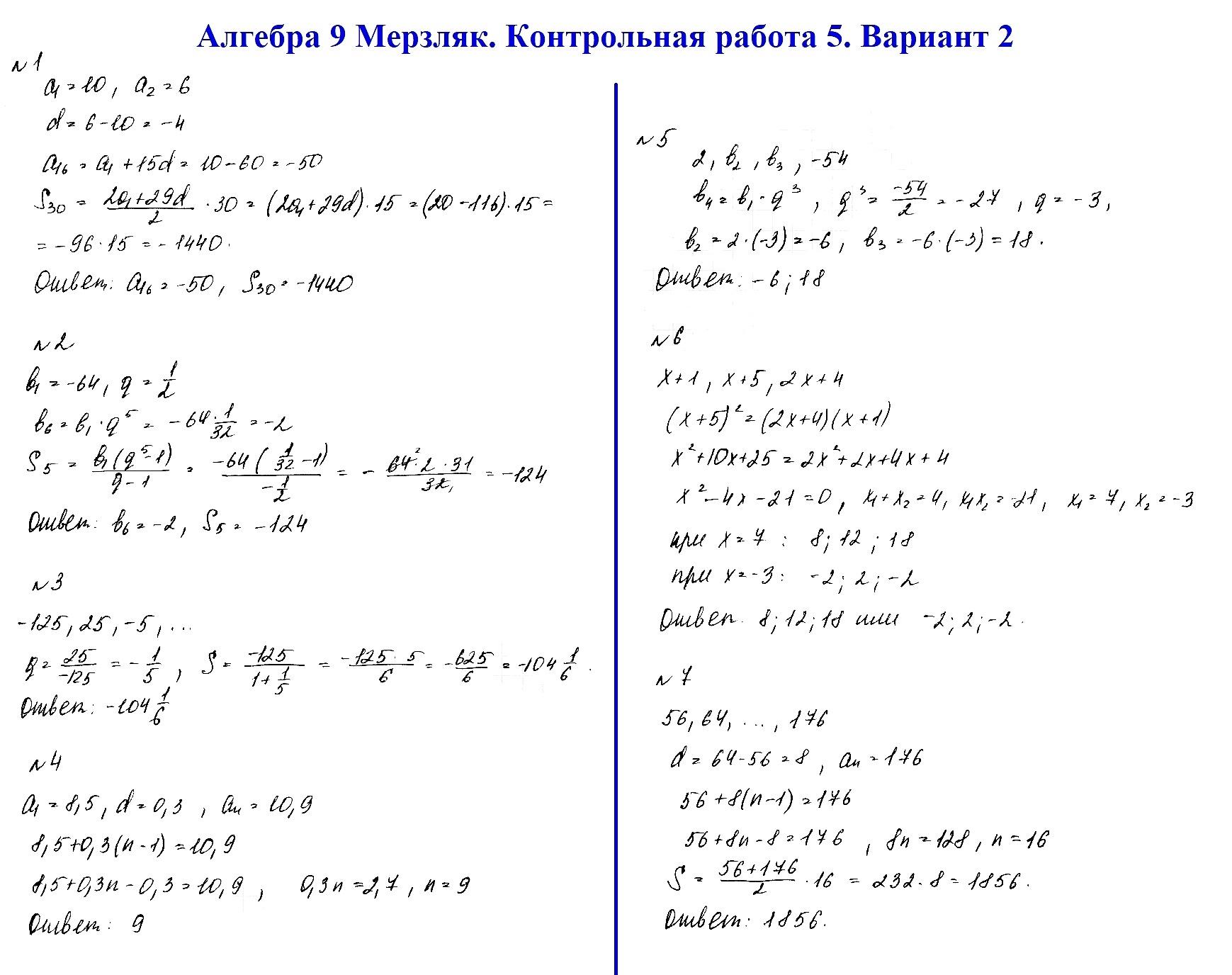 Алгебра 9 Мерзляк. Ответы на контрольную 5 в2