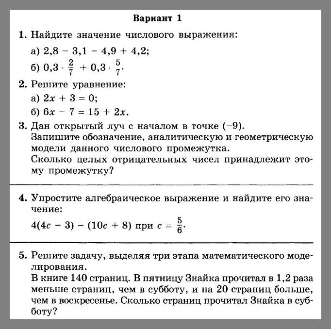 Алгебра 7 Контрольные Мордкович