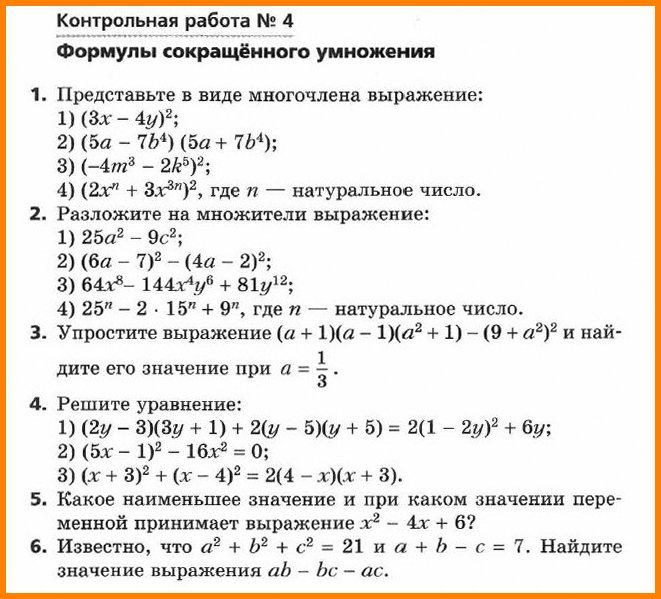 Контрольная № 4 Алгебра 7 Мерзляк (угл.)