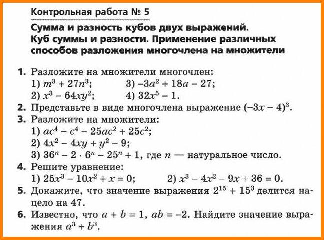 Контрольная № 5 Алгебра 7 Мерзляк (угл.)