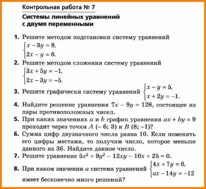 Контрольная № 7 Алгебра 7 Мерзляк (угл.)