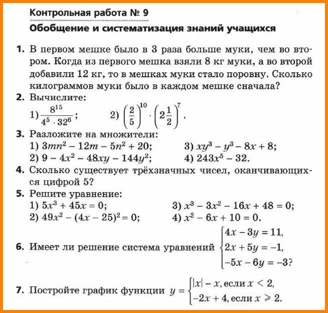Контрольная № 9 Алгебра 7 Мерзляк (угл.)