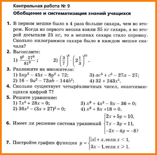 Контрольная № 9 Алгебра 7 Мерзляк (угл.) В-2