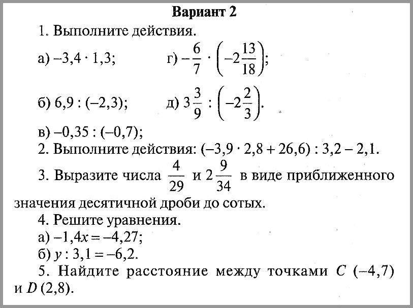 Математика 6 класс (Виленкин) Контрольная работа № 11