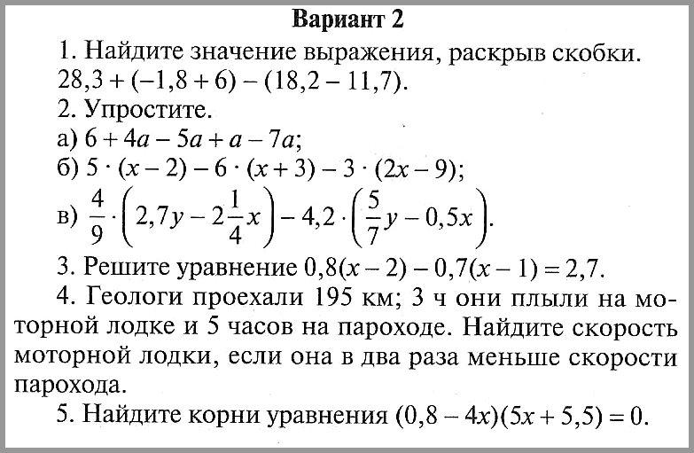 Математика 6 класс (Виленкин) Контрольная работа № 12