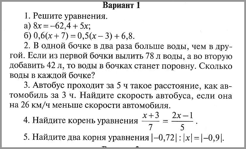 Математика 6 Виленкин Контрольная 13 (Попова)