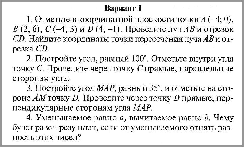 Математика 6 Виленкин Контрольная 14 (Попова)