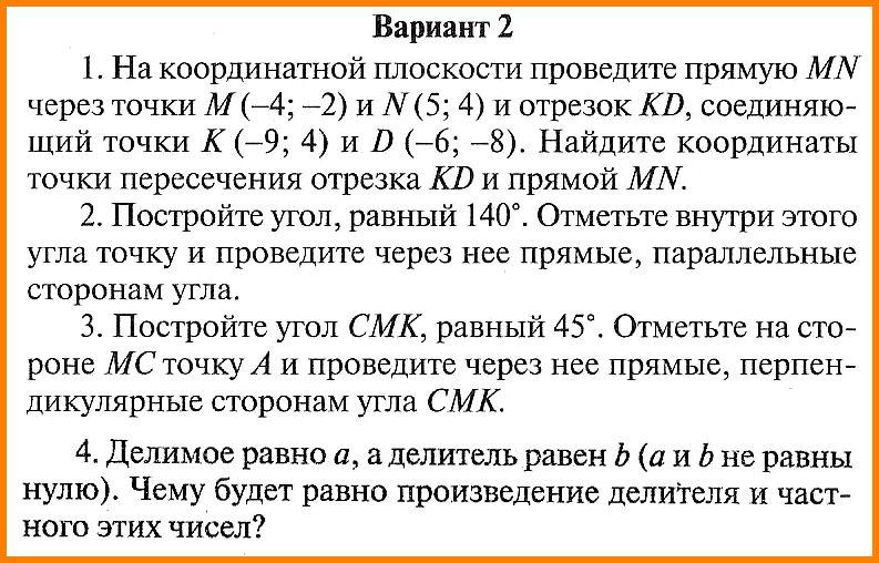 Математика 6 класс (Виленкин) Контрольная работа № 14