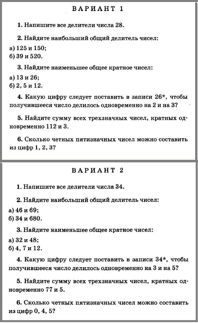Математика 6 Виленкин Контрольная 1