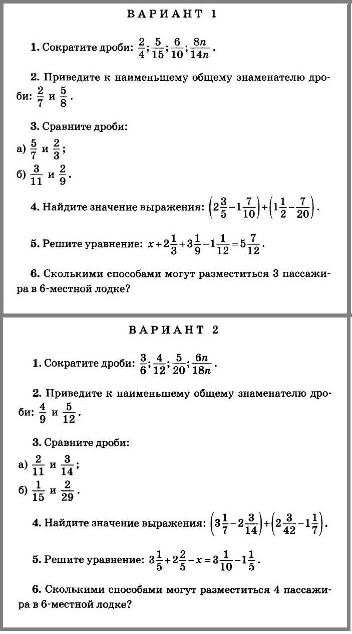 Математика 6 Виленкин Контрольная 2