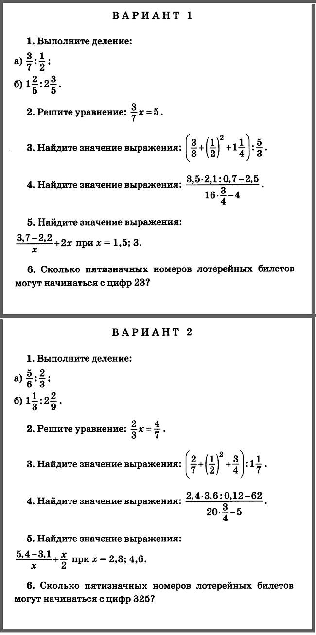 Математика 6 Виленкин Контрольная 4