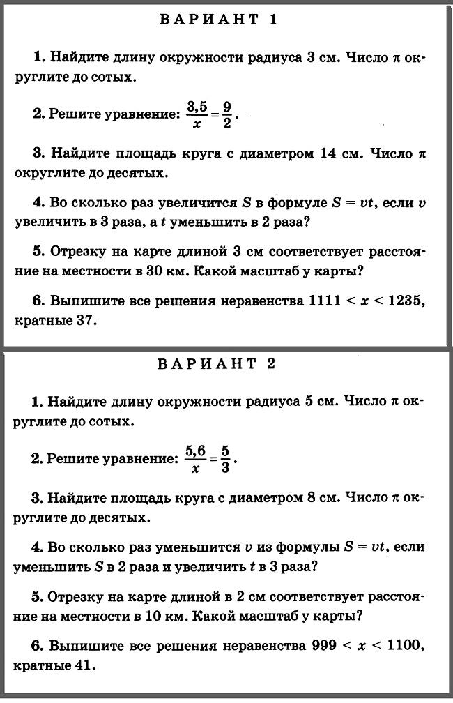 Математика 6 Виленкин Контрольная 5