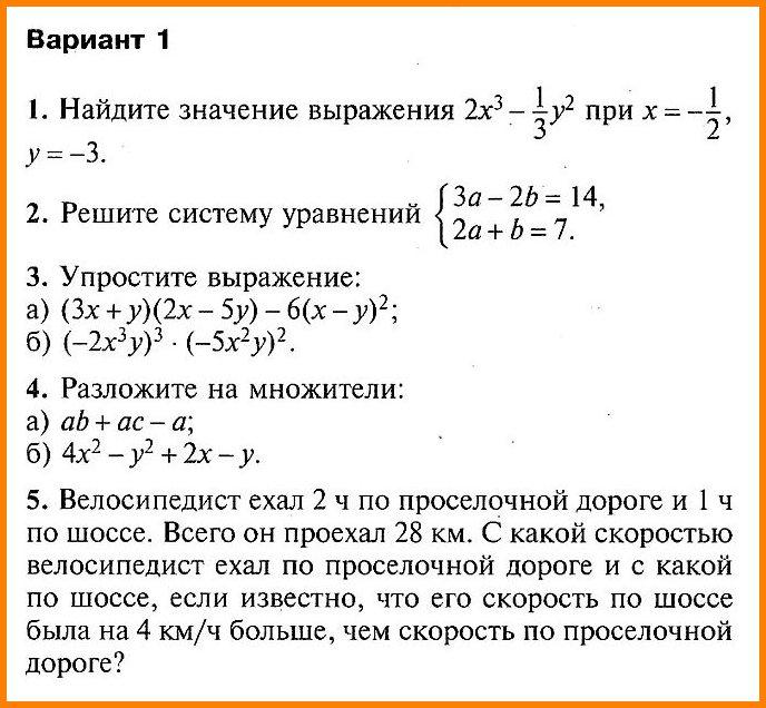 Алгебра 7 класс Контрольная работа 10