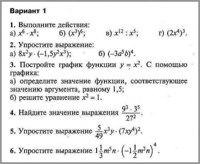 Алгебра 7 класс Контрольная работа 4