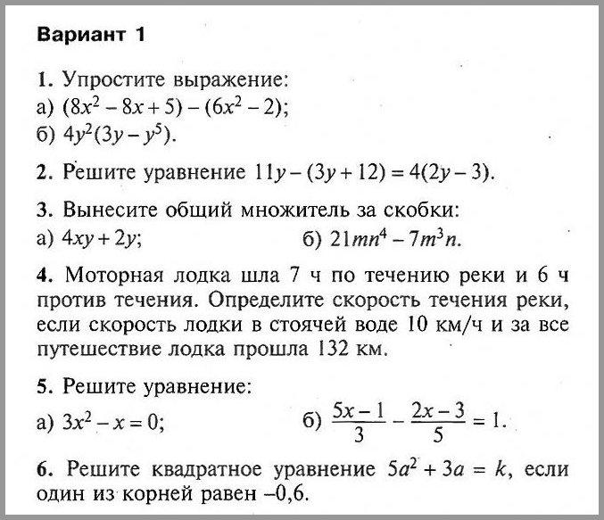 Алгебра 7 класс Контрольная работа 5