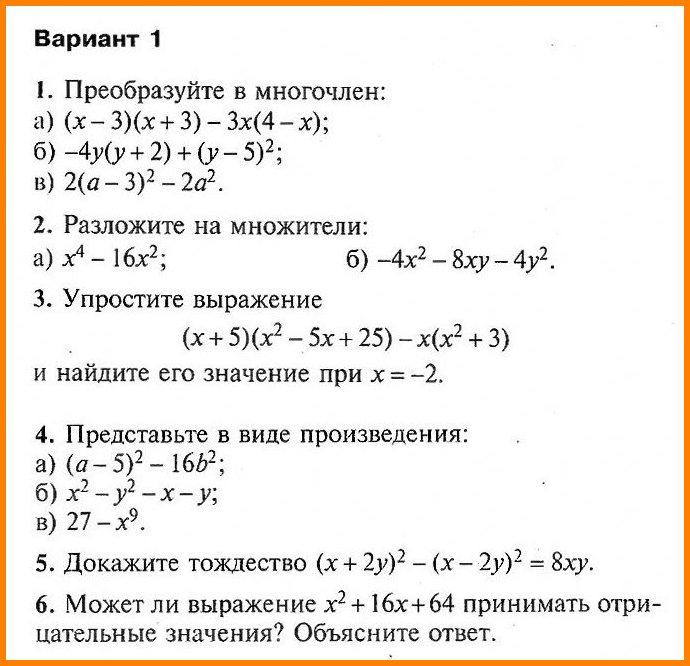 Алгебра 7 класс Контрольная работа 8