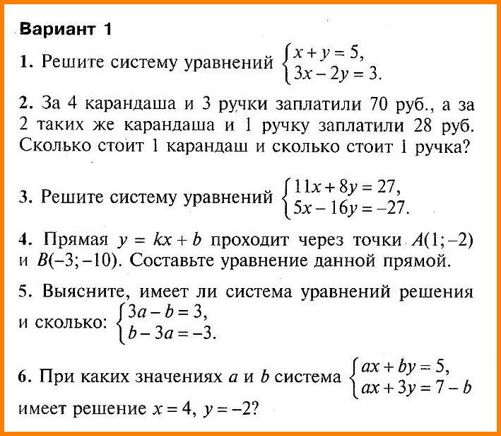 Алгебра 7 класс Контрольная работа 9