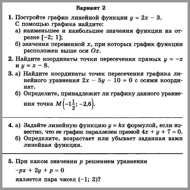 Алгебра 7 Мордкович Контрольная № 2