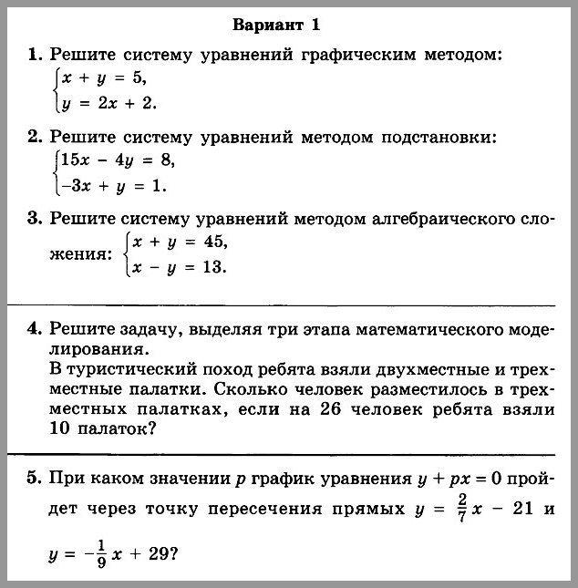 Алгебра 7 Мордкович Контрольная № 3
